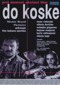До кости/Do koske (1997)