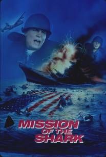 Миссия акулы/Mission of the Shark: The Saga of the U.S.S. Indianapolis (1991)