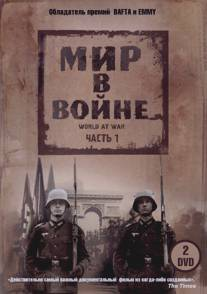 Мир в войне/World at War, The (1973)