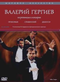 Валерий Гергиев: На репетиции и концерте/In Rehearsal and Performance: Valery Gergiev with the Rotterdam Philharmonic Orchestra (1997)