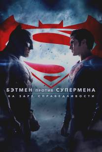Бэтмен против Супермена: На заре справедливости/Batman v Superman: Dawn of Justice