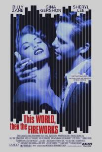 Гори все огнем/This World, Then the Fireworks (1997)