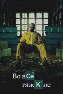 Во все тяжкие/Breaking Bad (2008)