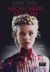 Неоновый демон/Neon Demon, The (2016)